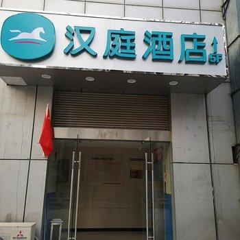 汉庭探索梦号(南京浮桥地铁站未来城店)(原TNT快捷探索梦号)
