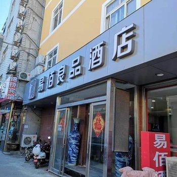 易佰良品酒店(济南茶叶市场店)(原九龙宾馆)