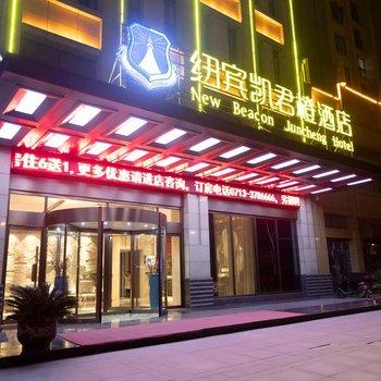 纽宾凯君橙酒店(黄梅国际店)
