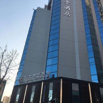 上海同文君亭酒店