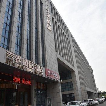 吉泰精品酒店(天津机场店)