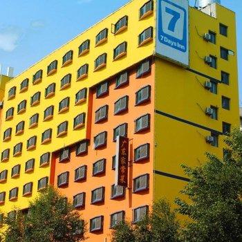 7天连锁酒店(武汉澳门路儿童医院店)