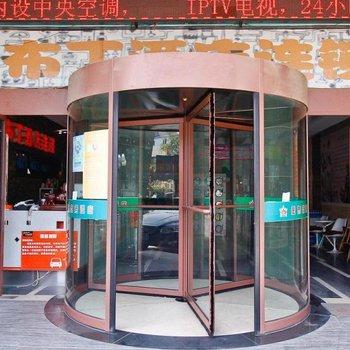 布丁酒店(西安科技二路文理学院北门店)