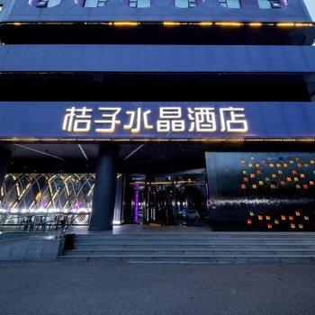 北京酒仙桥桔子水晶酒店