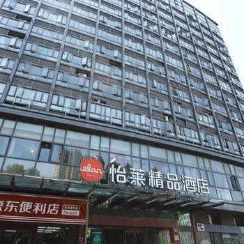 怡莱酒店(杭州火车东站闸弄口店)