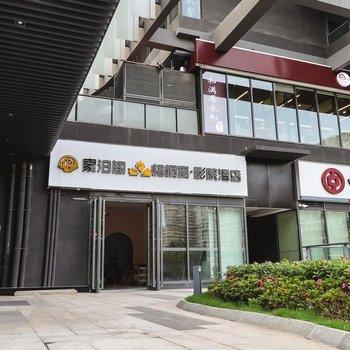 梧桐寓·影院酒店(南京南站南广场店)