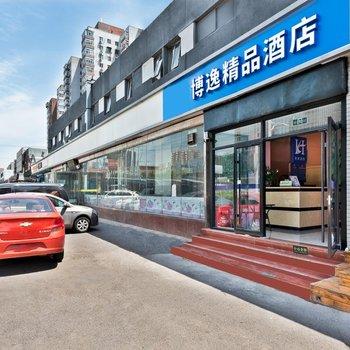 海友酒店(北京十里堡店)