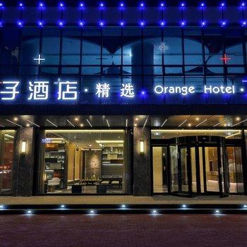 桔子酒店·精选(苏州独墅湖高教区店)