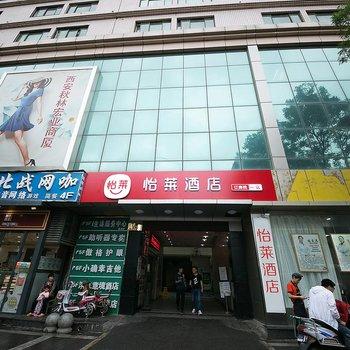 怡莱酒店(西安钟楼北大街店)