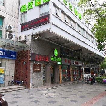 海友酒店(上海延安西路地铁站店)