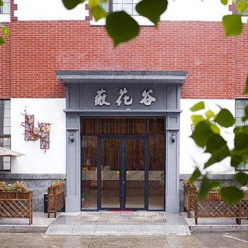 南京薇花谷酒店