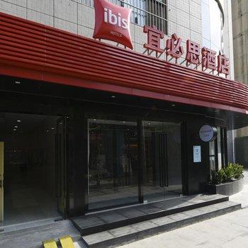 宜必思酒店(西安小雁塔店)