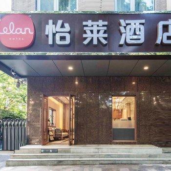 怡莱酒店(西安体育场文艺南路店)