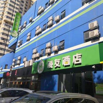 海友酒店(北京鸟巢店)