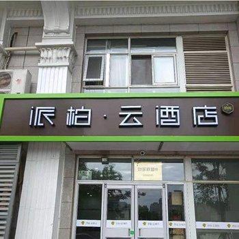 派柏·云酒店(北京崇文门地铁站店)