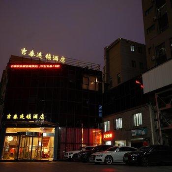 吉泰连锁酒店(上海火车站南广场店)