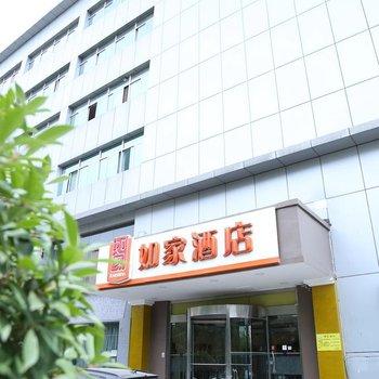 如家酒店(西安科技三路高新一中高中部店)