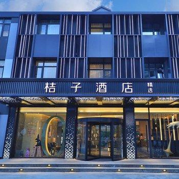 桔子酒店(上海交大江川路地铁站店)