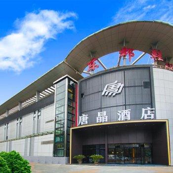 南京唐晶酒店