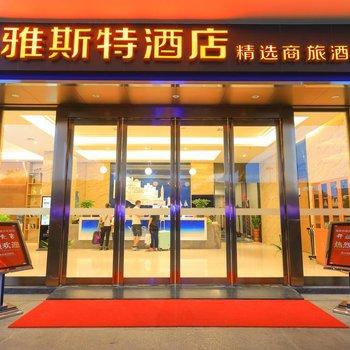 雅斯特酒店(武汉武昌火车站店)