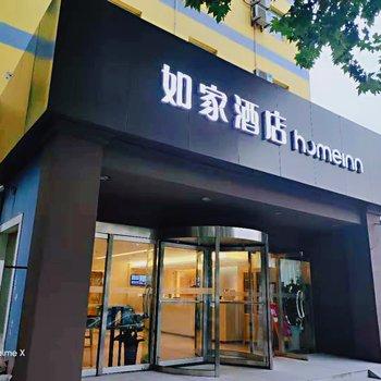 如家探索香港婆·neo(西安凤城二路市图书馆地铁站店)