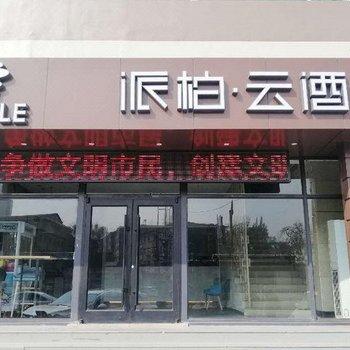 派柏·云酒店(太原恒山路店)