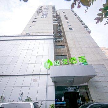 海友酒店(南京珠江路太平洋安防店)