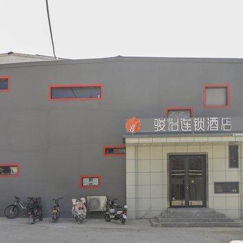 骏怡连锁酒店(沧州华北商厦水月寺大街店)