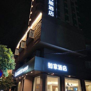 莫泰168(青岛山东路中央商务区店)