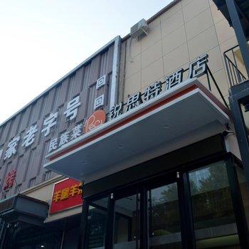 锐思特酒店(石家庄北站店)