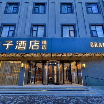 桔子酒店•精选(苏州寒山寺店)