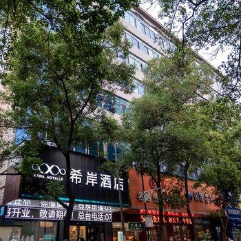 希岸酒店(南昌三经路儿童医院店)