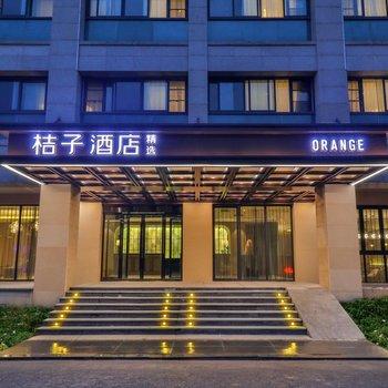 桔子酒店·精选(杭州西溪店)