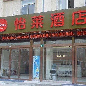 怡莱酒店(上海莘庄秀文路店)(原为捷宾馆)