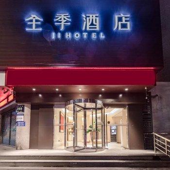 全季酒店(杭州西湖中山北路店)