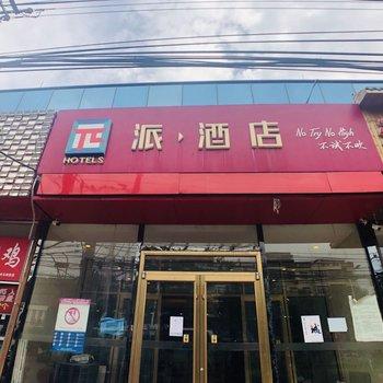 派酒店(北京马驹桥店)