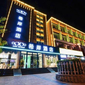 希岸酒店(北京昌平地铁站鼓楼南大街店)