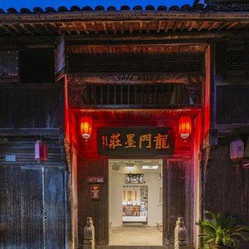 开元曼居·杭州龙门墨庄店