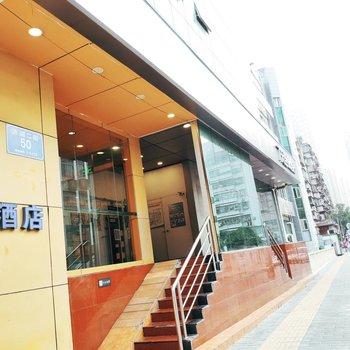 7天连锁酒店(深圳水贝珠宝城洪湖地铁站店)