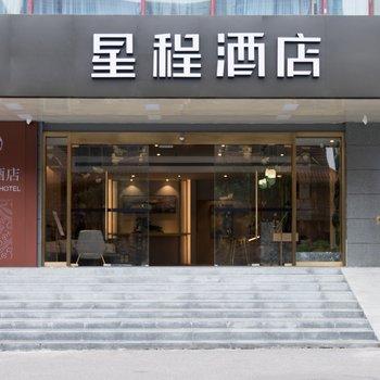 星程酒店(西安大差市地铁店)