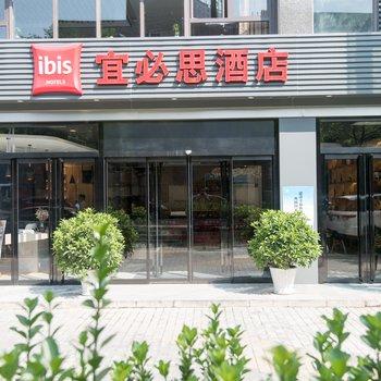 宜必思酒店(西安北二环明光路店)