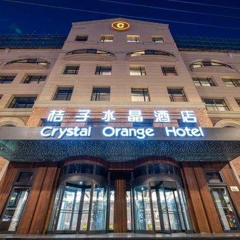 桔子水晶酒店(哈尔滨中央大街友谊路店)