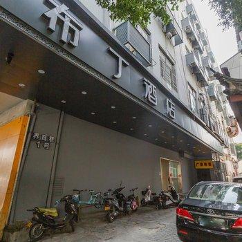 布丁酒店(苏州观前养育巷地铁站店)