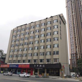 全季酒店(成都武侯祠店)