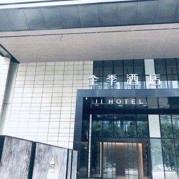 全季酒店(成都太古里中心店)