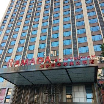 长沙泊华华美达酒店