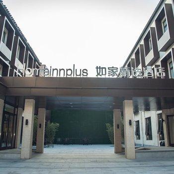 如家精选酒店(北京南锣鼓巷店)