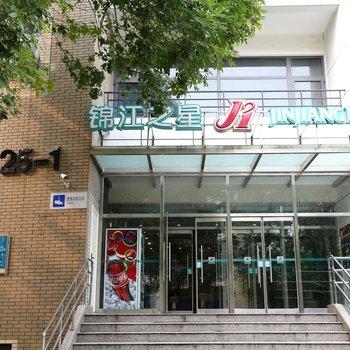 锦江之星(北京亦庄经济技术开发区店)