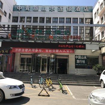 山水时尚酒店(北京芍药居奥体中心店)