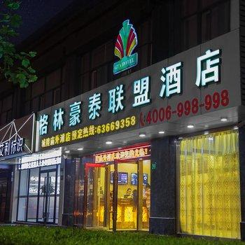 格林联盟酒店(上海城隍庙外滩店)